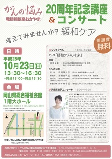 20th_コンサートA4_160826.jpg