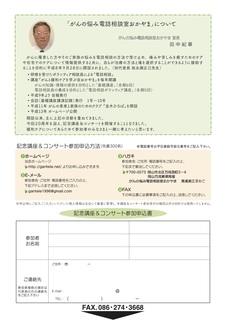 20th_コンサートA4_160826_2.jpg