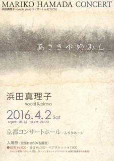 MarikoHamada CONCERT.jpg