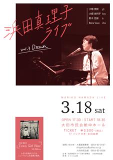 2017-浜田真理子-page1.png
