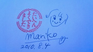 マリコ先生ハンコ.jpg